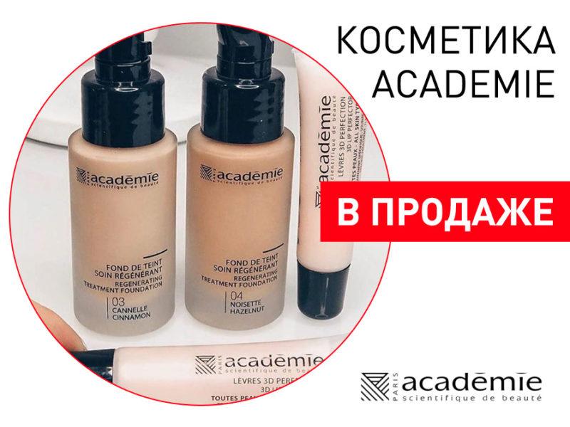 Косметика Academie в продаже