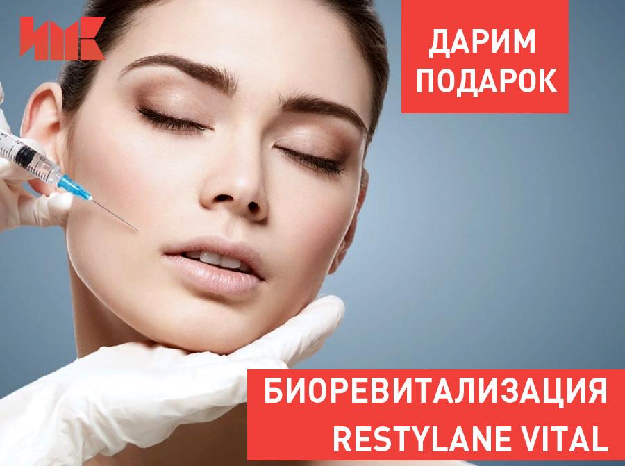 При оплате Restylane Vital - подарок
